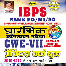 KIRAN'S IBPS BANK PO/MT/SO - PRELIMINARY ONLINE EXAM CWE-VII PRACTICE WORK BOOK