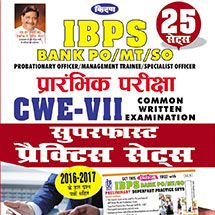 KIRAN'S IBPS BANK  PO/MT/SO - PRELIMINARY EXAM CWE-VII  SUPERFAST PRACTICE SETS