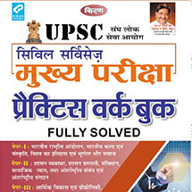 KIRAN'S UPSC CIVIL SERVICES MAIN EXAM PRACTICE WORK BOOK FULLY SOLVED-HINDI