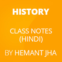 History By Hemant Jha Class Notes In Hindi