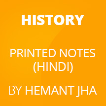 History By Hemant Jha Printed Notes In Hidi