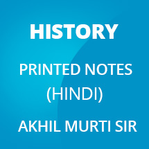 History By Akhil Murti Sir Printed Notes In Hindi